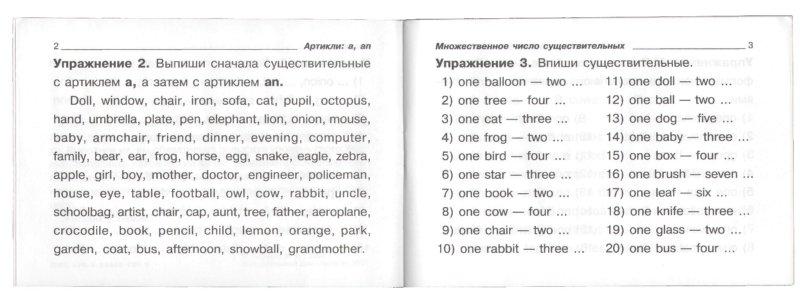 Иллюстрация 1 из 6 для Проверялочка: Английский язык 3 класс - Инна Пугачева | Лабиринт - книги. Источник: Лабиринт