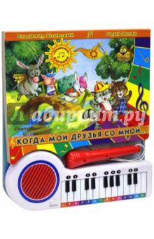 Пианино-караоке. Когда мои друзья со мнойКнижки-игрушки<br>Когда мои друзья со мной - книжка для продвинутых пользователей. Теперь можно не только сыграть на пианино,  а ещё и спеть в отличный микрофон-караоке все лучшие песни: <br>Белые кораблики, Чунга-Чанга, Песенку кота Леопольда, Песню бременских музыкантов и другие, не менее любимые, композиции Владимира Шаинского и Юрия Энтина.<br>Книга из плотного картона с пианино, прикрепленным снизу (вертикальное расположение). Пианино с динамиком и микрофоном.<br>На каждой странице - текст песни с нотами и цветная иллюстрация.<br>Художник Ольга Ионайтис.<br>Пианино работает от пальчиковых батареек.<br>