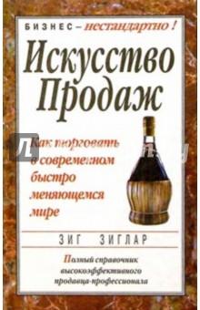 Зиглар Зиг Искусство продаж