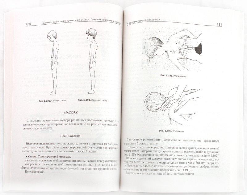 Иллюстрация 1 из 19 для Детский массаж и гимнастика для профилактики и лечения нарушений осанки, сколиозов и плоскостопия - Ирина Красикова | Лабиринт - книги. Источник: Лабиринт