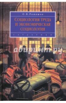 Экономика Труда Учебник Для Вузов