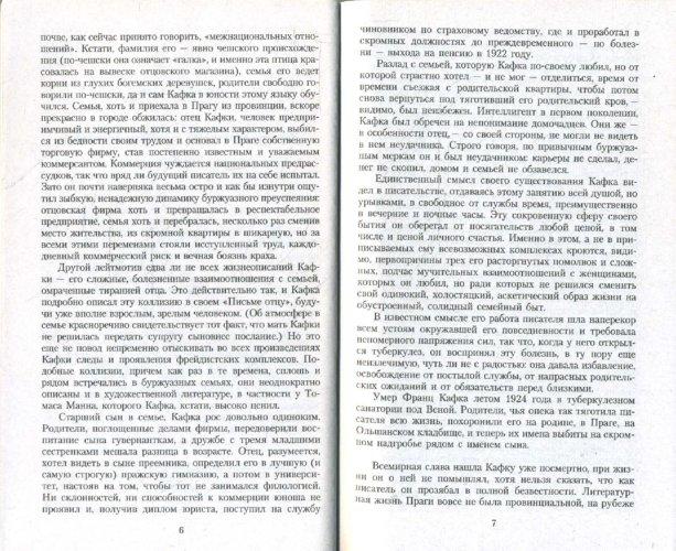 Иллюстрация 1 из 10 для Приговор. Письма к Фелиции - Франц Кафка | Лабиринт - книги. Источник: Лабиринт