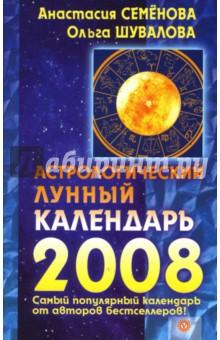 Астрологический лунный календарь на 2008 год