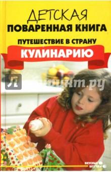 """Детская поваренная книга: Путешествие в страну """"Кулинирию"""""""