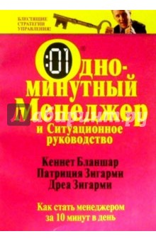 книга ситуационное руководство