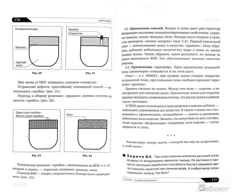 Иллюстрация 1 из 8 для Найти идею. Введение в ТРИЗ - теорию решения изобретательских задач - Генрих Альтшуллер   Лабиринт - книги. Источник: Лабиринт