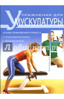 Упражнения для мускулатурыФитнес<br>Это практическое пособие по атлетической гимнастике предлагает читателю свод практических рекомендаций, а также примерный план тренировок на полугодовой период занятий. Включенные в предлагаемые комплексы упражнения можно выполнять как в самом современном фитнес-центре, так и в традиционном спортивном зале. Более того, большинство из них можно выполнять дома при наличии определенного количества специализированного оборудования.<br>Перевод с испанского.<br>