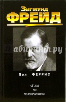 Феррис Пол Зигмунд Фрейд