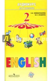 А/к. Аудиокурс к учебнику для 2 класса школ с углубленным изучением английского языка (6 кассет)