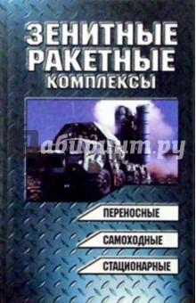 Василин Николай Яковлевич, Гуринович Александр Леонидович Зенитные ракетные комплексы