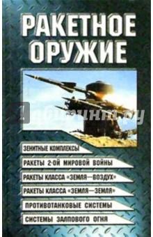 Шунков Виктор Николаевич Ракетное оружие