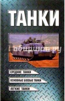 Шунков Виктор Николаевич Танки