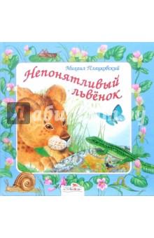 Пляцковский Михаил Спартакович В подарок малышу: Непонятливый львенок