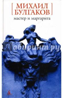 Булгаков Михаил Афанасьевич Мастер и Маргарита: Романы