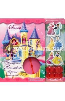 Настольная игра Принцессы Волшебной Страны