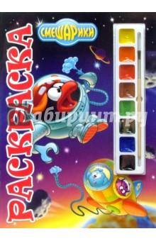 Смешарики №15-07. Раскраска с красками