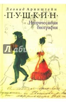 Аринштейн Леонид Пушкин: Непричесанная биография. Издание 4-е дополненное