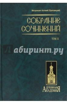 Митрополит Антоний (Храповицкий) Собрание сочинений. В 2 томах. Том 2