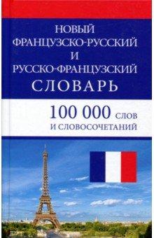 Новый французско-русский и русско-французский словарь. 100 000 слов и словосочетаний