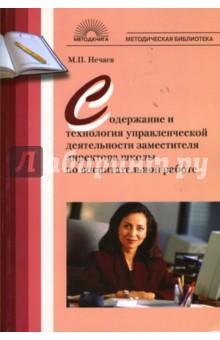 Нечаев Михаил Петрович Содержание и технологии управленческой деятельности заместителя директора по воспитательной работе