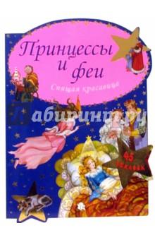 Принцессы и феи. Спящая красавица