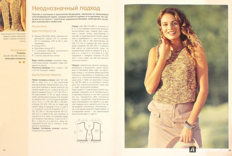 Иллюстрация 1 из 32 для Вязаная летняя мода. Практическое руководство - Жанне Граф | Лабиринт - книги. Источник: Лабиринт