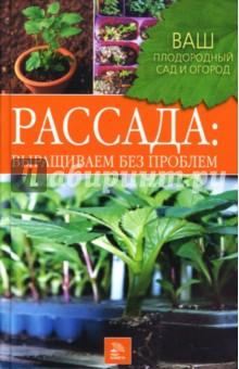 Митина Любовь, Перимская Людмила Рассада: выращиваем без проблем