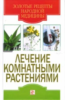 Исаева Елена Львовна Лечение комнатными растениями
