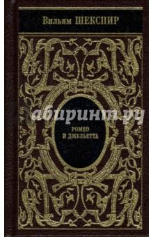 Шекспир Уильям Собрание сочинений: Ромео и Джульетта; Сон в летнюю ночь; Венецианский купец; Король Иоанн