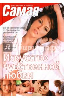 Стенвей Эндрю Искусство чувственной любви