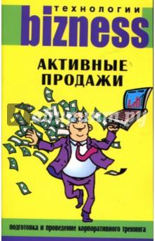Активные продажи: Подготовка и проведение корпоративного тренинга