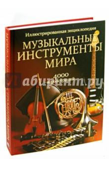 Музыкальные инструменты мираМузыка<br>Перед вами одна из лучших музыкальных энциклопедий в мире, которая содержит более 4000 детальных рисунков, наглядно иллюстрирующих эволюцию не только инструментов, но и всего музыкального искусства. На сегодняшний день это самая полная и доскональная книга на данную тему. Представленные в издании инструменты (оркестровые, популярные, классические, древние, народные) удобно систематизированы по группам и снабжены перекрестными ссылками на материалы по их географическому распространению и историческим периодам.<br>