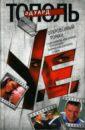 Тополь Эдуард Владимирович. Откровенный роман с адреналином, сексапилом, терроризмом, флоридским коктейлем и ядом