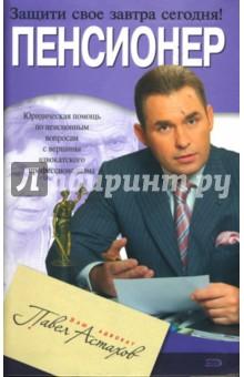Астахов Павел Алексеевич Пенсионер. Юридическая помощь с вершины адвокатского профессионализма