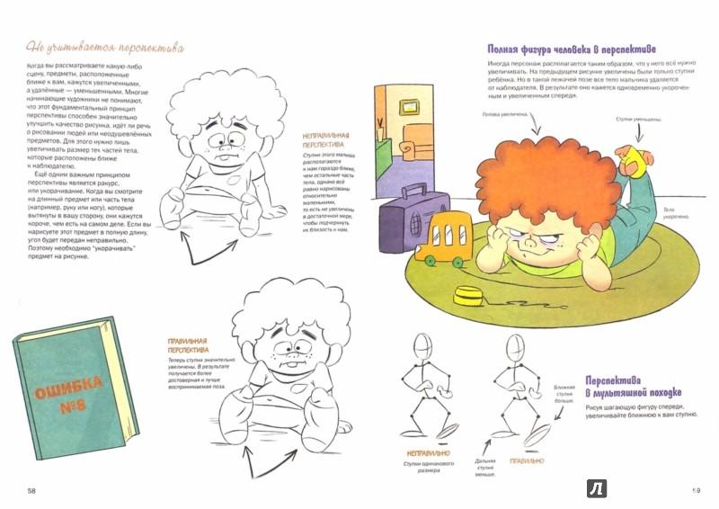 Иллюстрация 1 из 12 для Мультяшки для начинающих - Кристофер Харт | Лабиринт - книги. Источник: Лабиринт