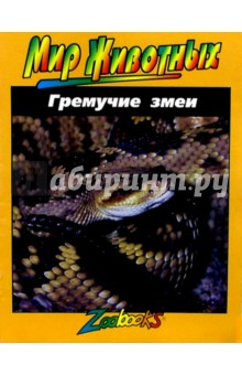 Брюст Бет Вагнер Гремучие змеи