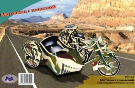 Иллюстрация 1 из 5 для Мотоцикл с коляской: Сборная модель | Лабиринт - игрушки. Источник: Лабиринт