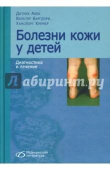 Болезни кожи у детей. Диагностика и лечение