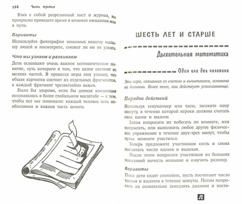 Иллюстрация 1 из 17 для 101 игра, развивающая интеллект: Для детей от 2 до 6 лет - Барбара Шер | Лабиринт - книги. Источник: Лабиринт