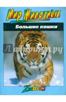Веско Джон Боннет Большие кошки
