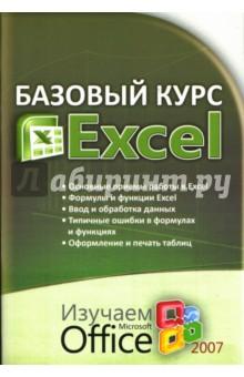 Базовый курс EXCEL: Изучаем Microsoft Office 2007