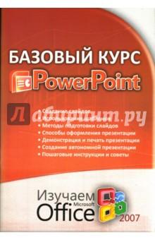 Базовый курс PowerPoint: Изучаем Microsoft Office 2007