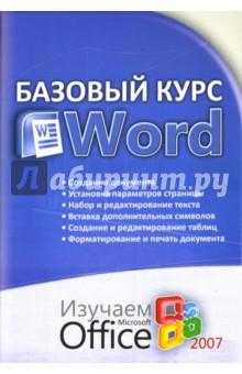 Базовый курс WORD: Изучаем Microsoft Office 2007