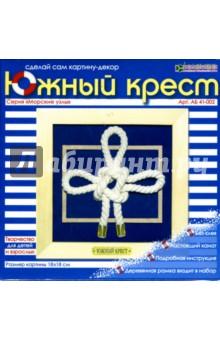 Южный крест (АБ 41-002)