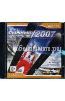 RTL Лыжный трамплин 2007 (DVDpc)