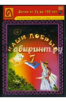 Наши добрые сказки 7: Диафильмы (DVD-Box)