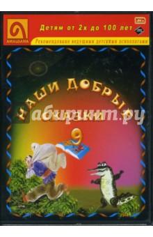 Наши добрые сказки 9: Диафильмы (DVD-Box)