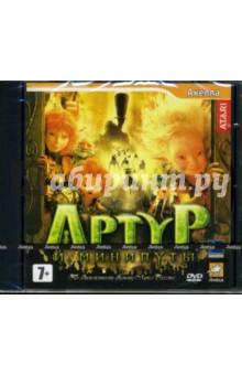 Артур и минипуты (DVDpc)