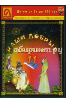 Наши добрые сказки 11: Диафильмы(DVD-Box)