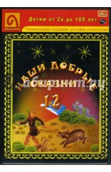 Наши добрые сказки 12: Диафильмы (DVD-Box)